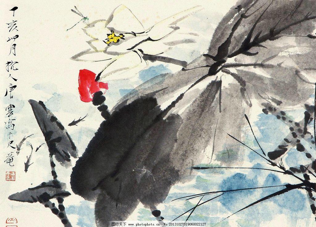 荷塘清趣 唐云 国画 荷花 蜻蜓 写意 水墨画 花鸟 中国画 绘画书法