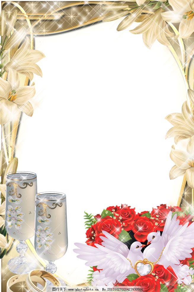 浪漫相框 相框 边框 框架 png 婚礼相框 透明背景 剪贴画 框架模板 边
