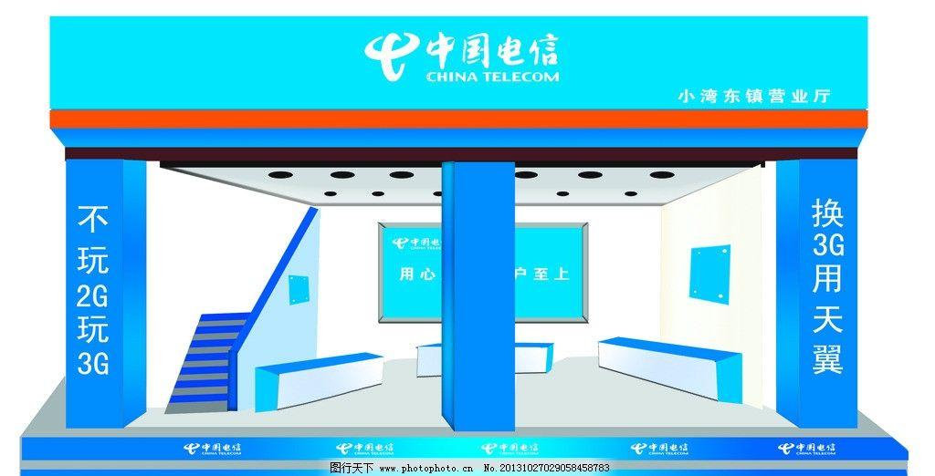 電信營業廳效果圖 電信 營業廳        門頭 臺階帖 柱子貼 其他設計