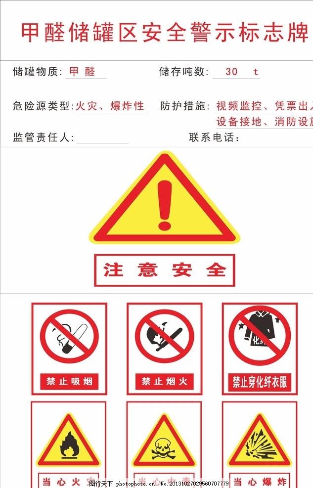 问卷储存区a问卷警示牌,设计化纤标志招牌-图调查一份甲醛防火矢量图片