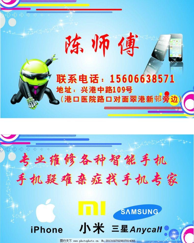 维修手机名片 苹果手机 维修 小米 三星 iphone 名片卡片 广告设计