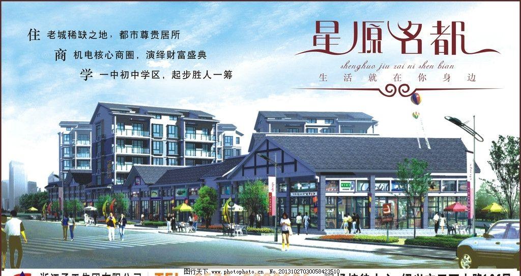 星源名都 海报 报纸广告 报广 房产 建筑 效果图 商业区 海报设计
