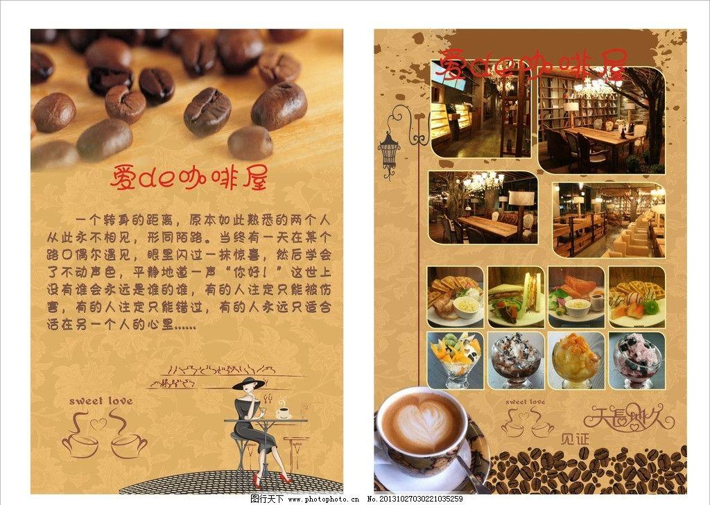 咖啡宣传单图片_展板模板