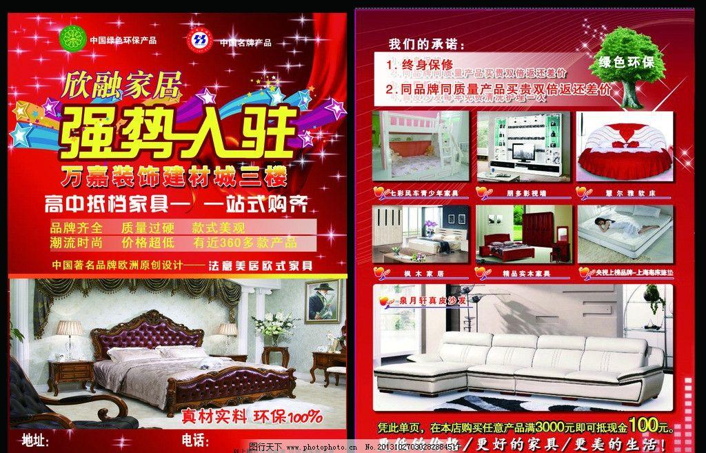 家具单页 家具 成套家具 强势入驻 家居 dm宣传单 广告设计模板 源