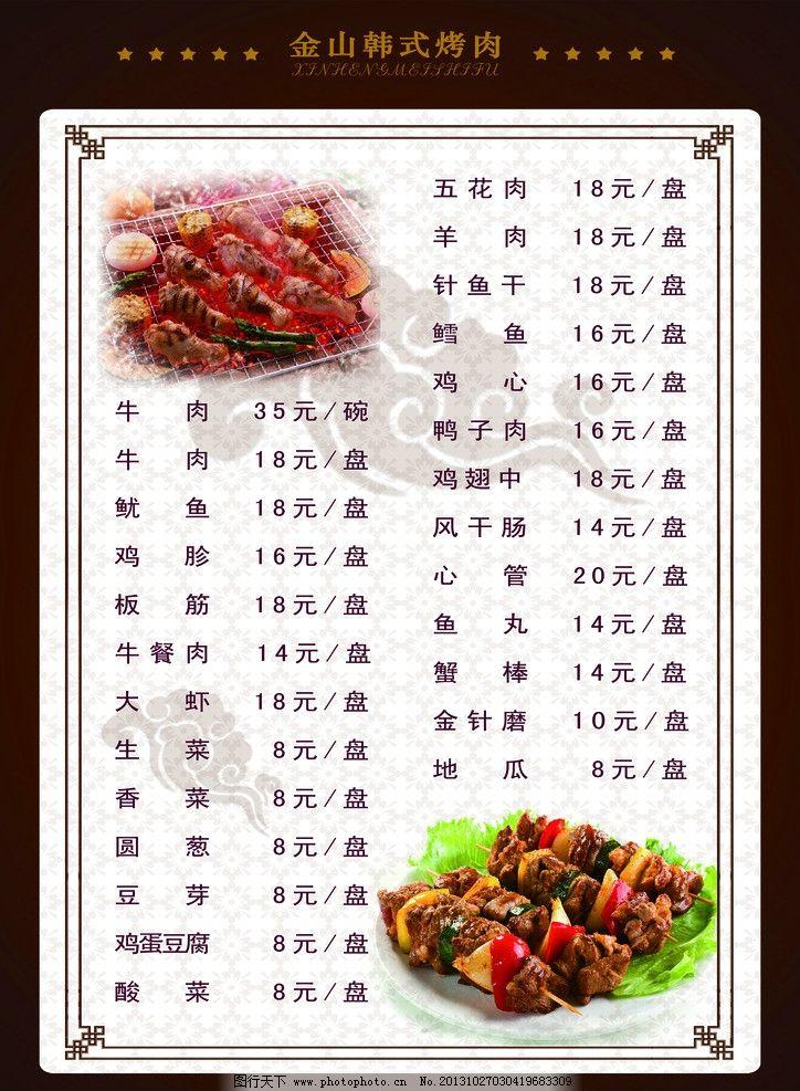 菜单 菜谱 宣传单 餐卡 菜品 饭店菜单 广告设计模板 源文件图片