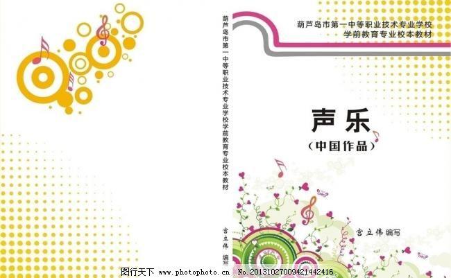 cdr      广告设计 画册设计 声乐 时尚元素 书皮 音符 音乐 音乐书