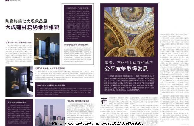 杂志版式设计 版面 广告设计 画册设计 洁具 内页设计 排版 企业内刊