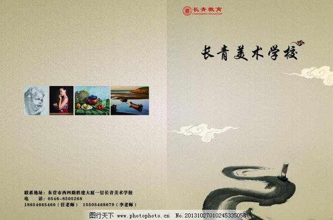 书本画作装帧  300dpi psd 白云 广告设计模板 河流 画册设计 美术