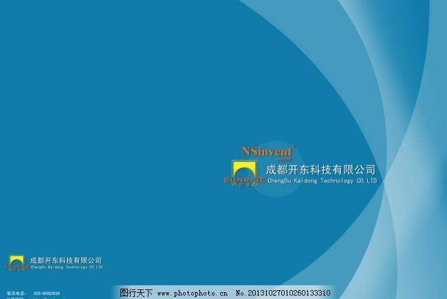 96dpi psd 创造 淡蓝 封套 封套设计 广告设计模板 画册设计 科技