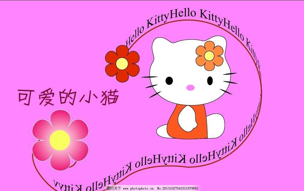 凯蒂猫 可爱小猫矢量素材 可爱小猫模板下载 红色 卡通设计 广告设计