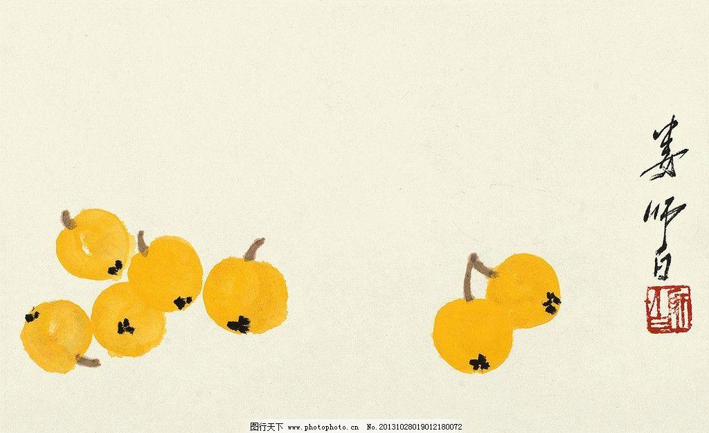枇杷果 娄师白 国画 枇杷 水墨画 花鸟 中国画 绘画书法 文化艺术
