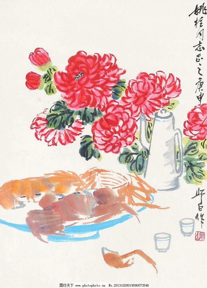 菊花·蟹 娄师白 国画 螃蟹 蟹 菊花 写意 水墨画 花鸟 中国画