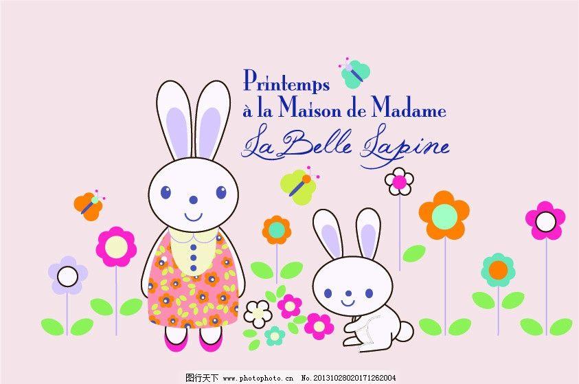 兔子 小白兔 可爱的兔子 花朵 花园 幸福花园 梦幻花园 蝴蝶 卡通画