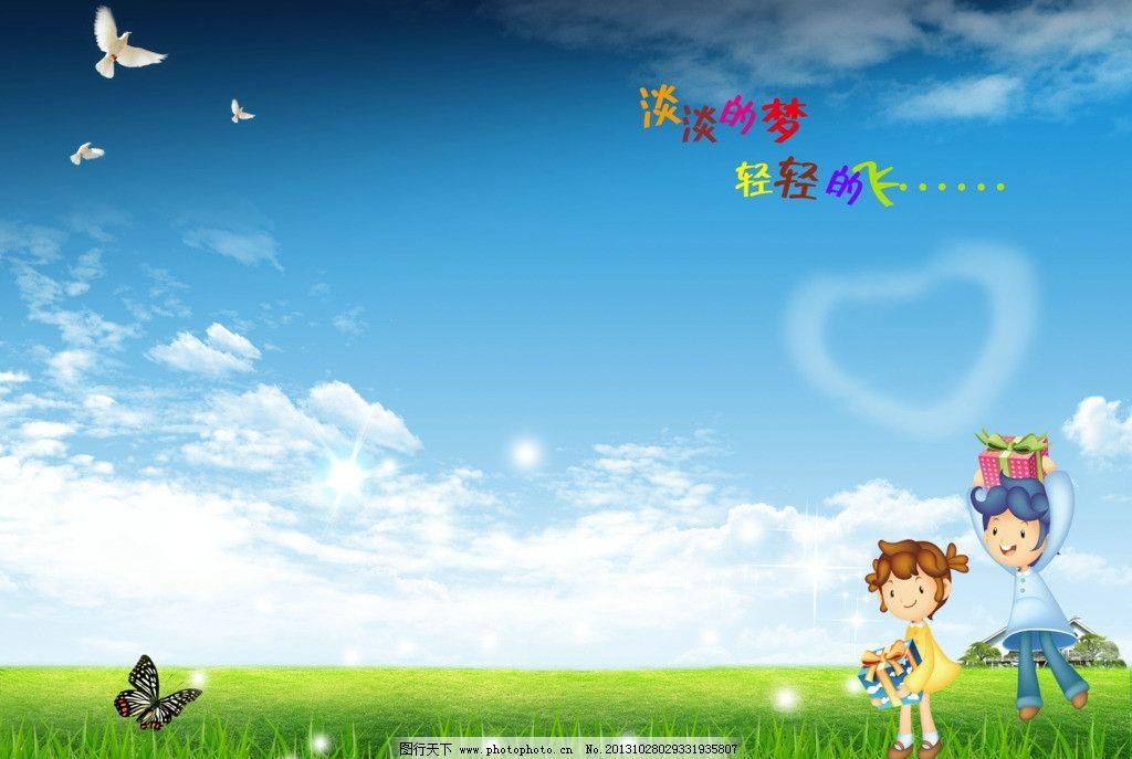 笔记本封面 儿童素材 卡通人物 蓝色背景 白云草地素材 鸽子 心形