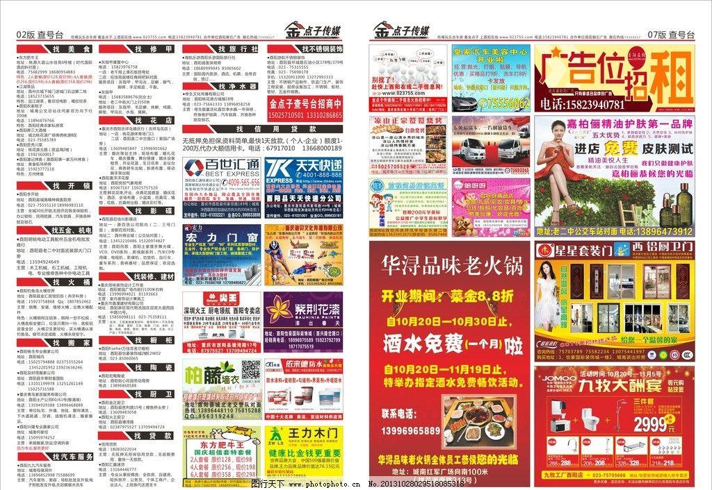 金点子报纸36期 金点子 报纸 报纸版式 报纸广告 金点子传媒 广告设计