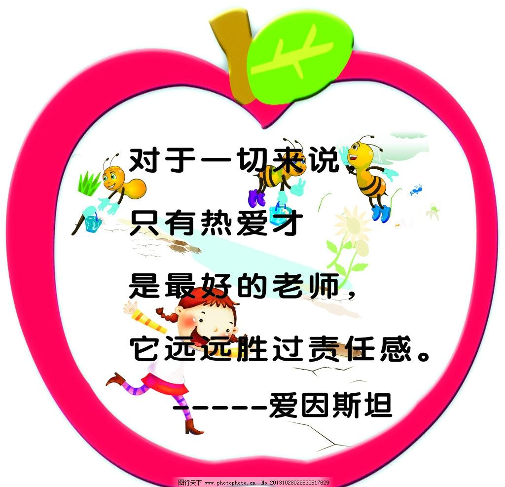 幼儿园苹果图片