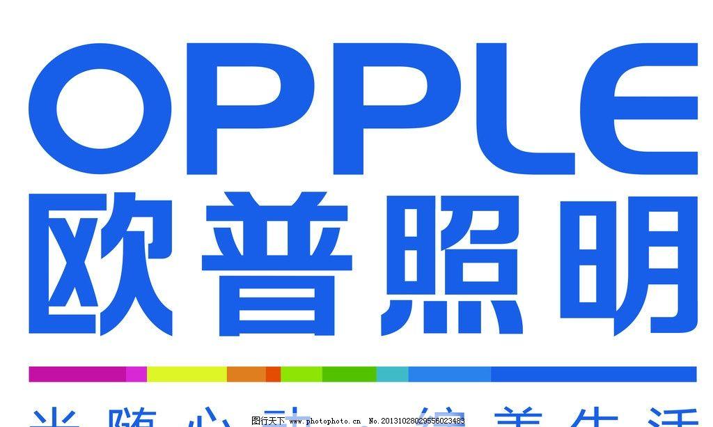 欧普照明 欧普 照明 logo 光随 心动 广告设计 矢量 cdr图片