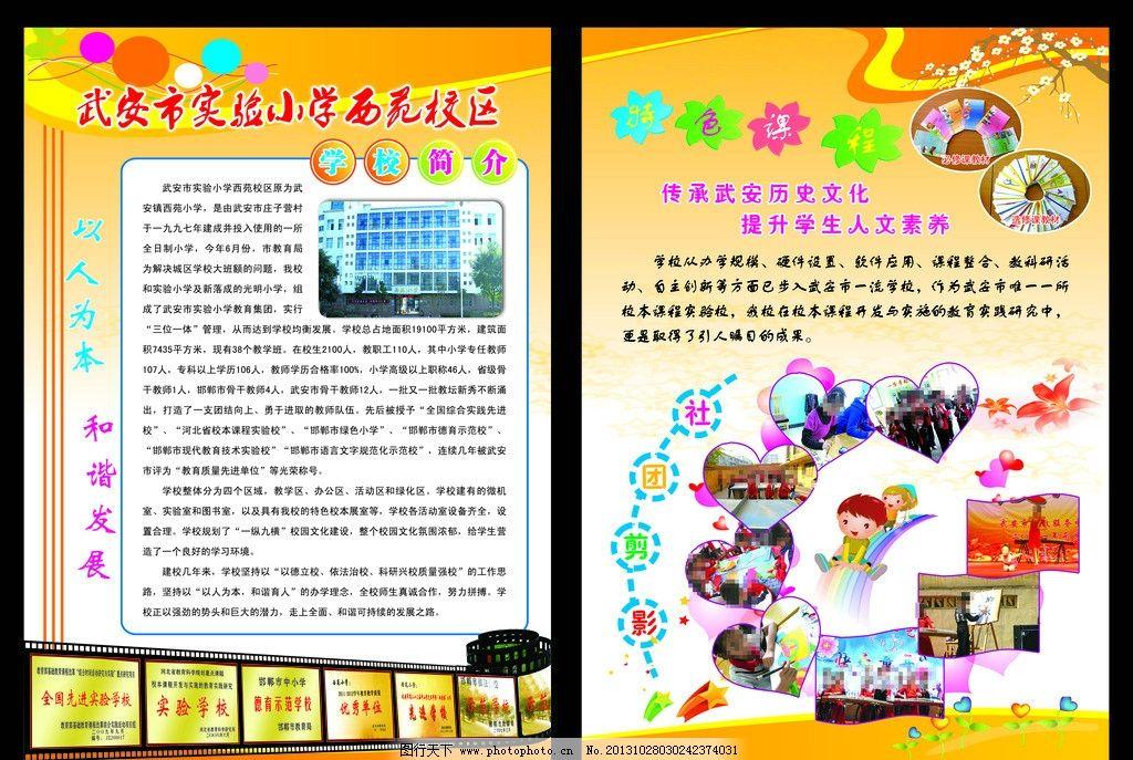 学校图书室 书香校园图片