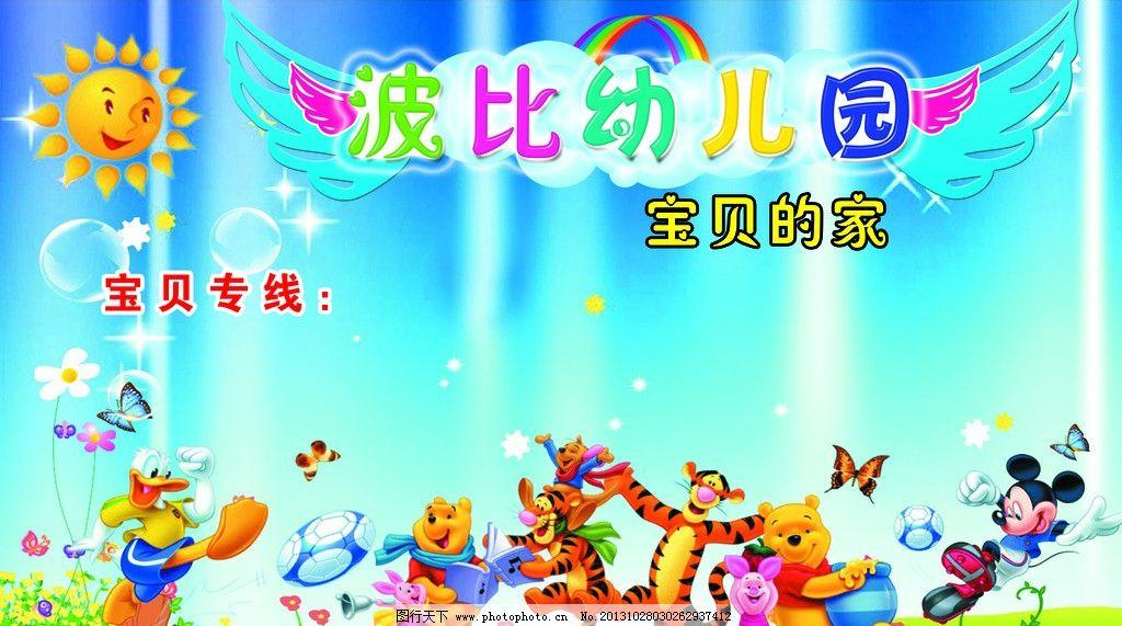 草地 蓝天 白云 草 彩虹 气球 舞台 放飞梦想 课外活动 开心园地 幼儿