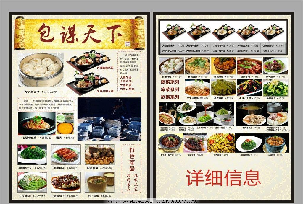 菜单 餐饮菜单 小吃 背景 价目表 dm单 菜单菜谱 广告设计 矢量 cdr