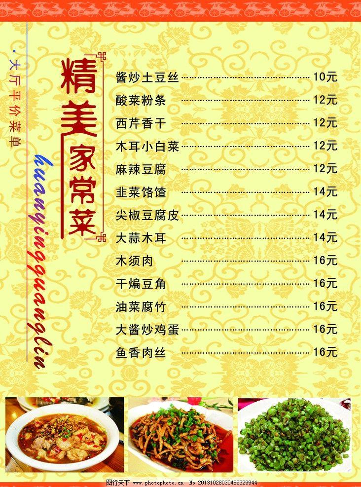 高档菜谱 花边 精美小炒 背景花纹 字体边框 菜单菜谱 广告设计模板