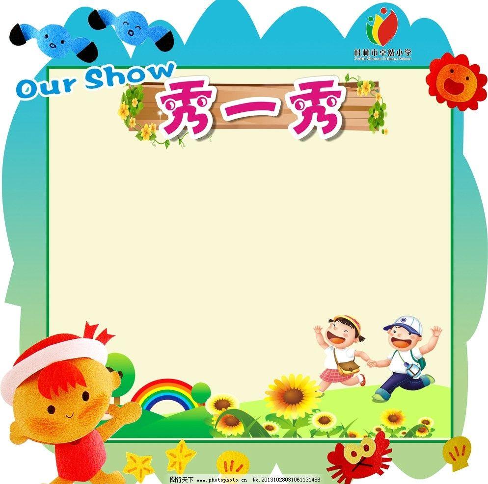 秀一秀图片,太阳 小孩 绿草 彩虹 螃蟹 贝壳 卡通鸟
