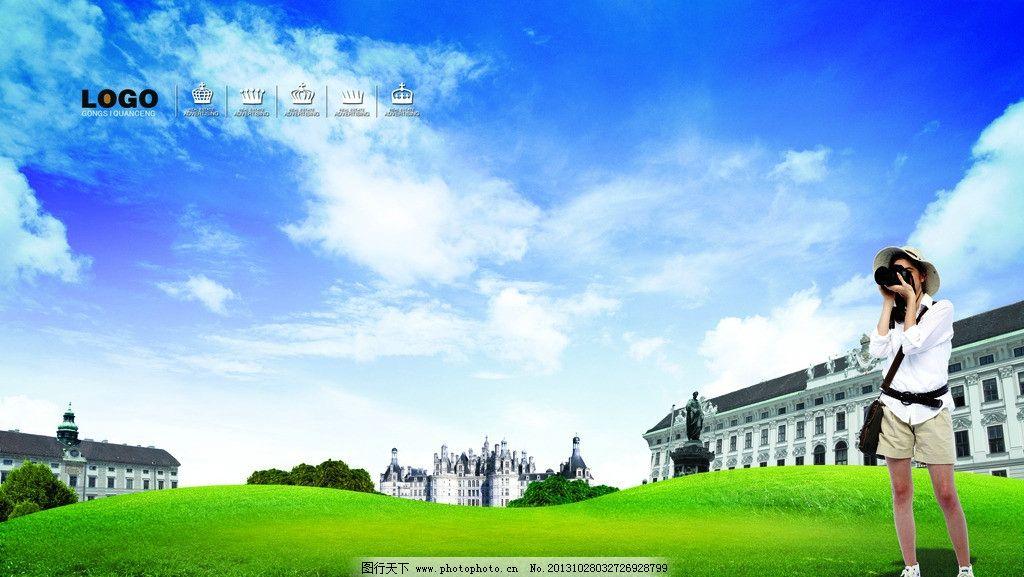 旅游 草地 欧式建筑 美女 摄影 拍照 蓝天白云 人物 psd分层素材 源