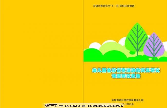 报告 创意      广告设计 画册设计 课题 色彩 实践 树 幼儿园论文集