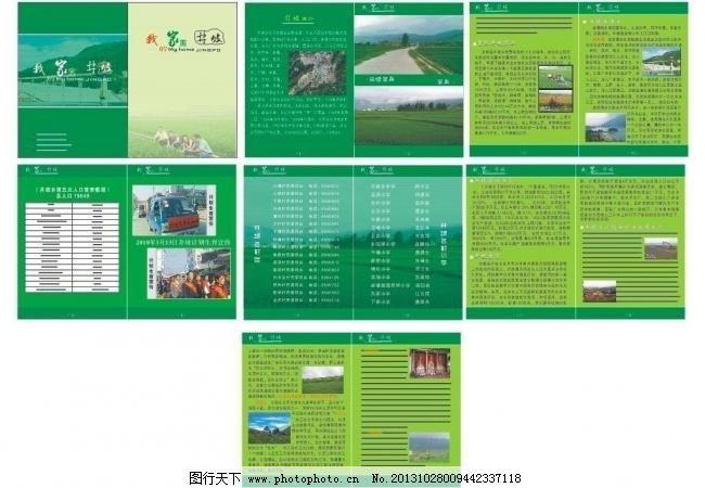 乡镇宣传册 旅游景点宣传册 家乡宣传册 画册封面 画册设计 广告设计
