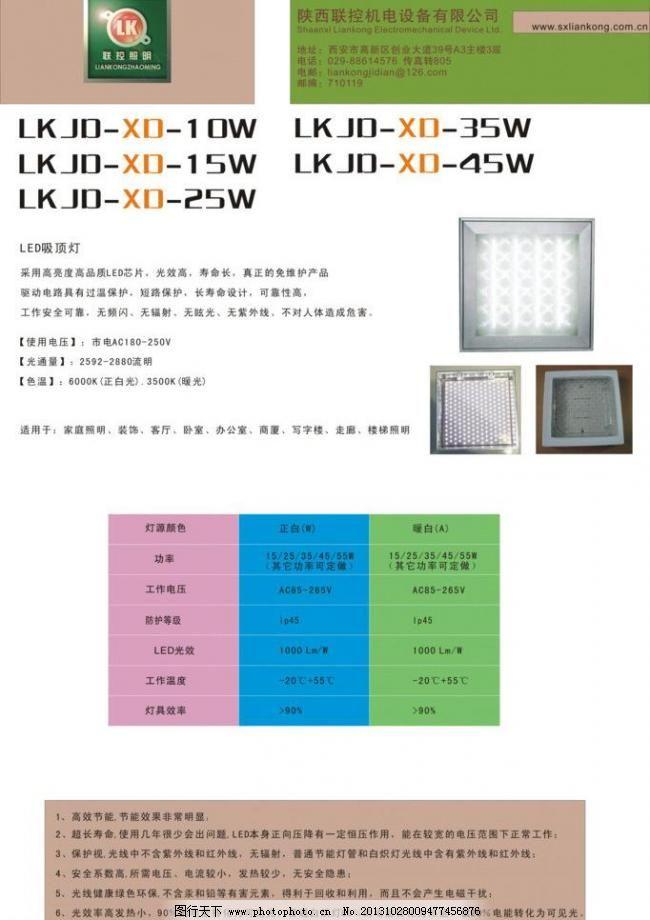 led企业产品展板设计 吸顶灯图片