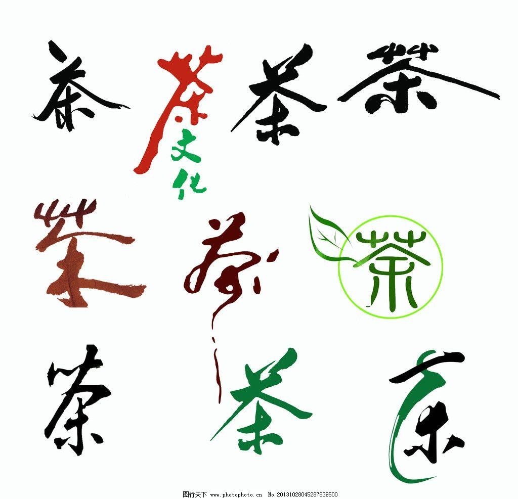 茶字 茶字素材 茶字模板下载 多款茶字 中文字体 字体下载 源文件 300
