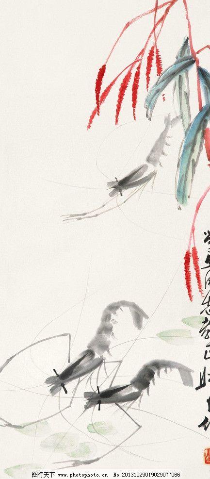 对虾 娄师白 国画 群虾 虾 虾趣 写意 水墨画 花鸟 中国画 绘画书法