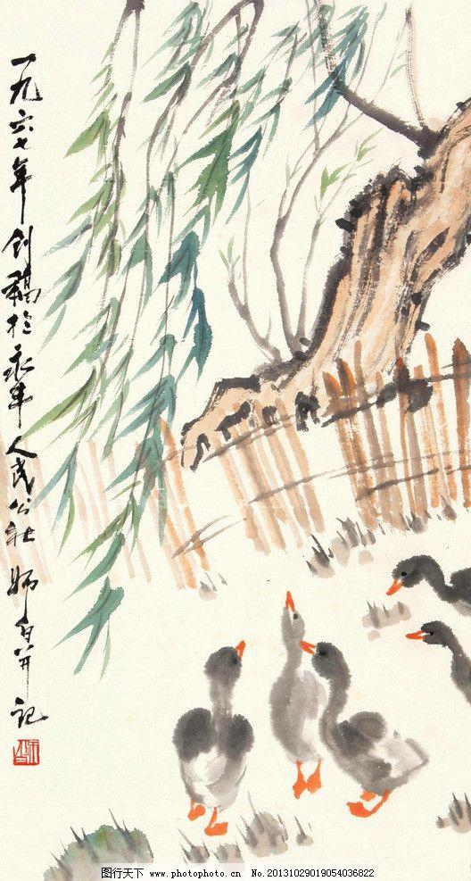 春江凫嬉 娄师白 国画 芭蕉 小鸭 鸭子 写意 水墨画 花鸟 中国画