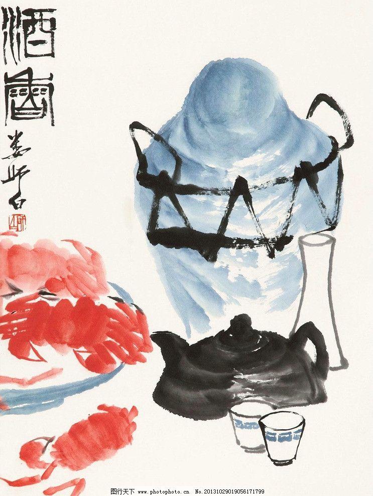 酒香 娄师白 国画 老酒 螃蟹 茶壶 年年有余 写意 水墨画 花鸟 中国画
