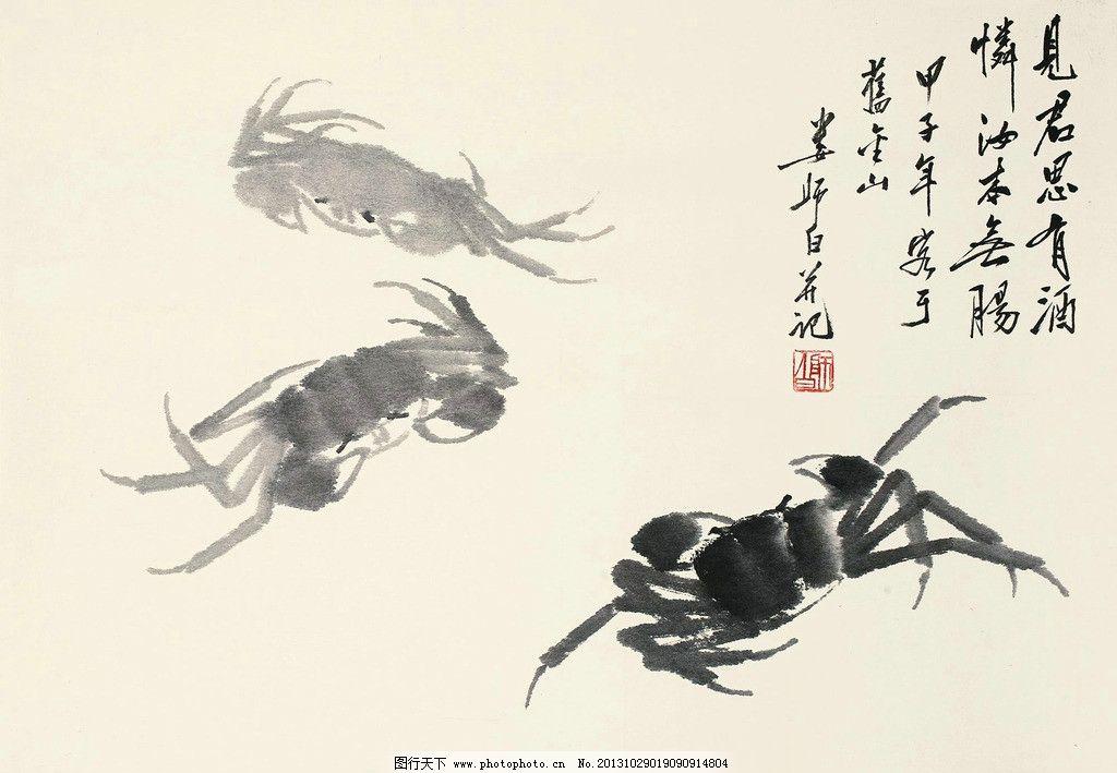 蟹行图 娄师白 国画 螃蟹 蟹 写意 水墨画 花鸟 中国画 绘画书法 文化