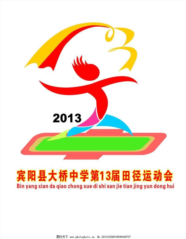 标志 运动会 会标 田径 比赛 2013 公共标识标志 标识标志图标 矢量图片