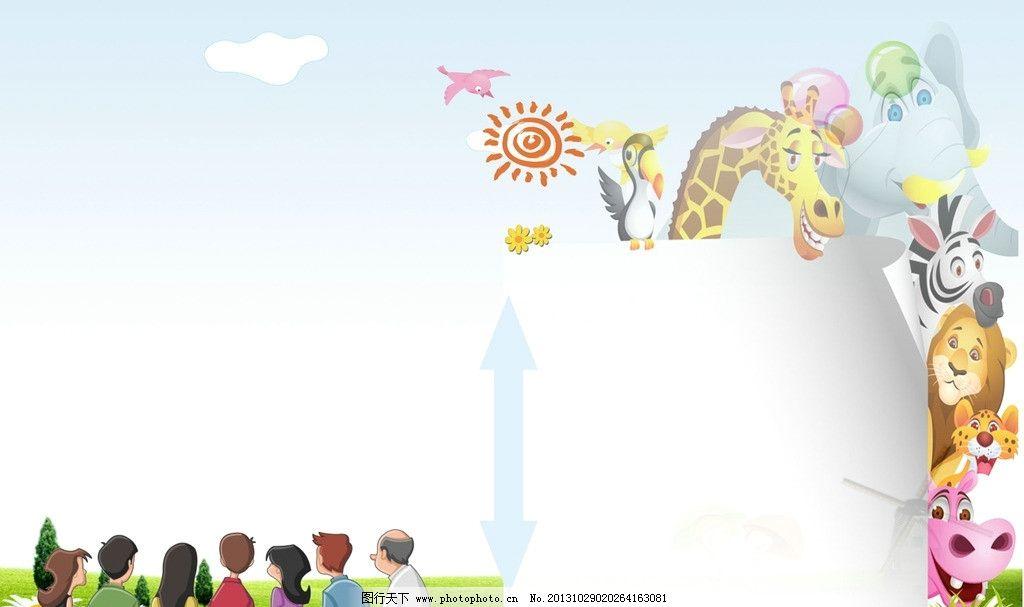 卡通展板 卡通 儿童 可爱 清新 展板 海报 小孩 背景 花纹 玩耍 花朵