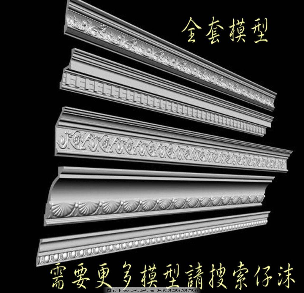 石膏线 相框线 模型 欧式构件