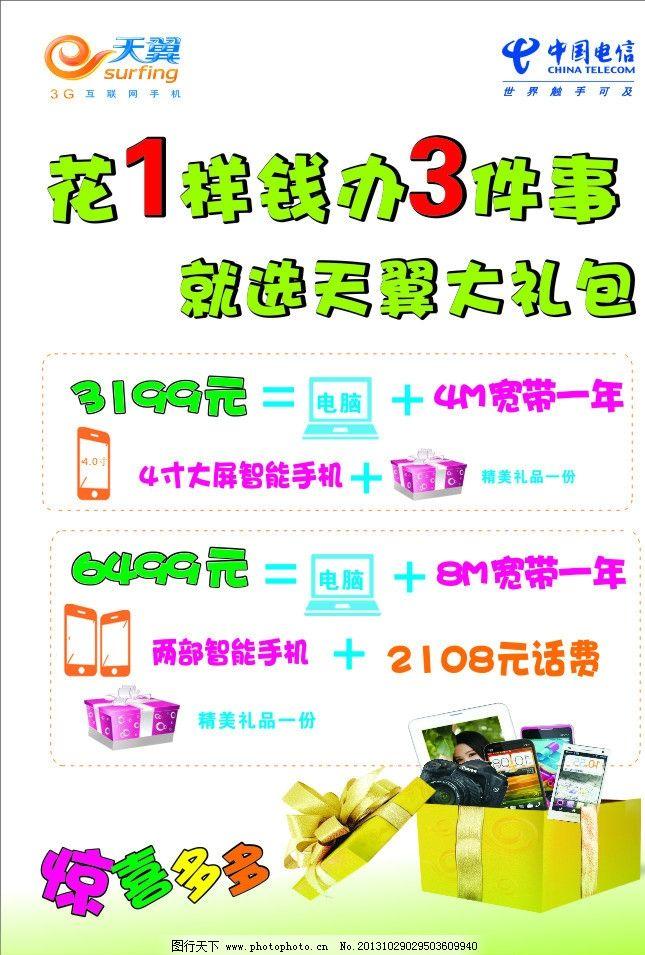 pop海报 电信海报 pop海报 礼盒 手机 卡通海报 广告类型 广告设计