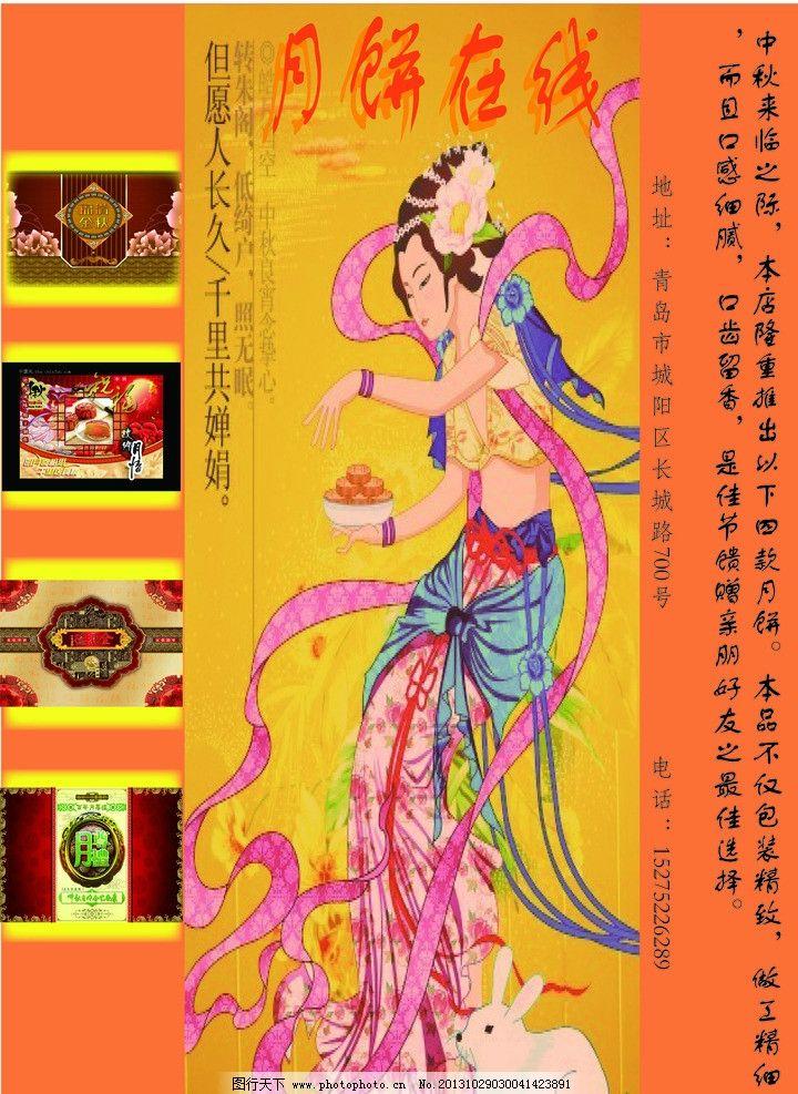 月饼 卡通画 包装 海报 中秋节 海报设计 广告设计 矢量