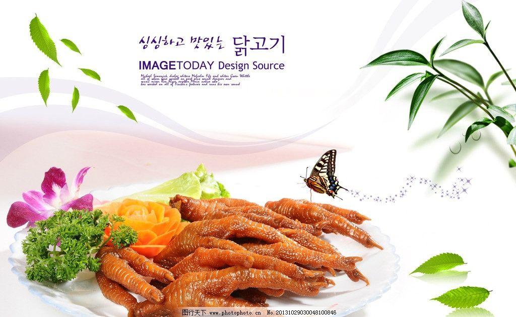 美食 海报设计 凤爪 鸡爪 西式画册 菜单 食品海报 餐饮美食