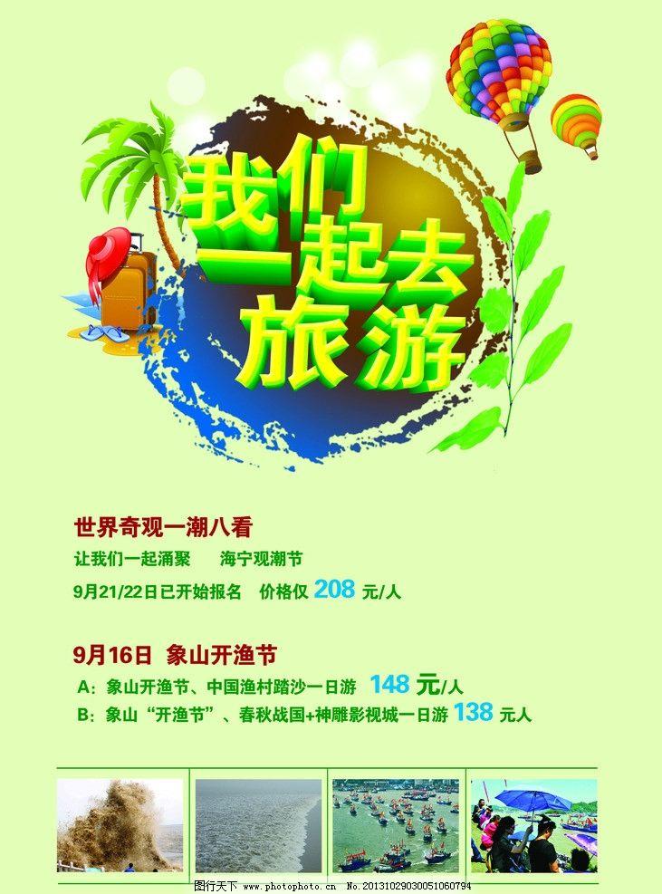 旅游海报 杭州湾 我们一起去旅游 象山开渔节 海报设计 广告设计模板