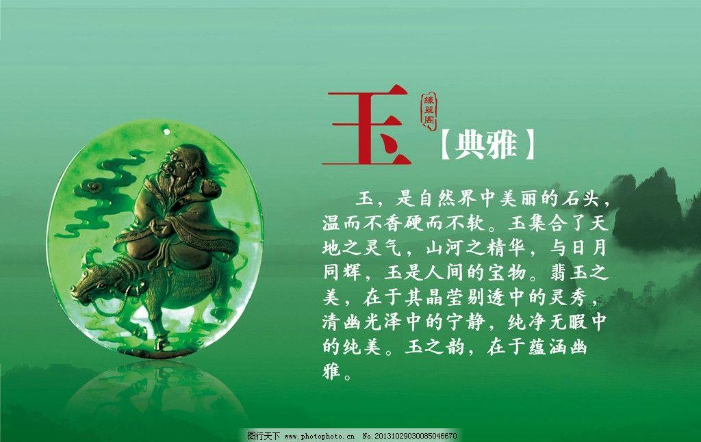 翡翠广告 翡翠文化 玉典雅 典雅背景 中国风背景 玉石文化 海报设计