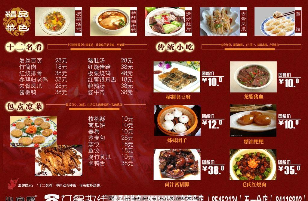 团餐 餐饮 宣传单 订餐 团餐宣传单 餐饮宣传单 订餐单 餐饮单 菜单菜