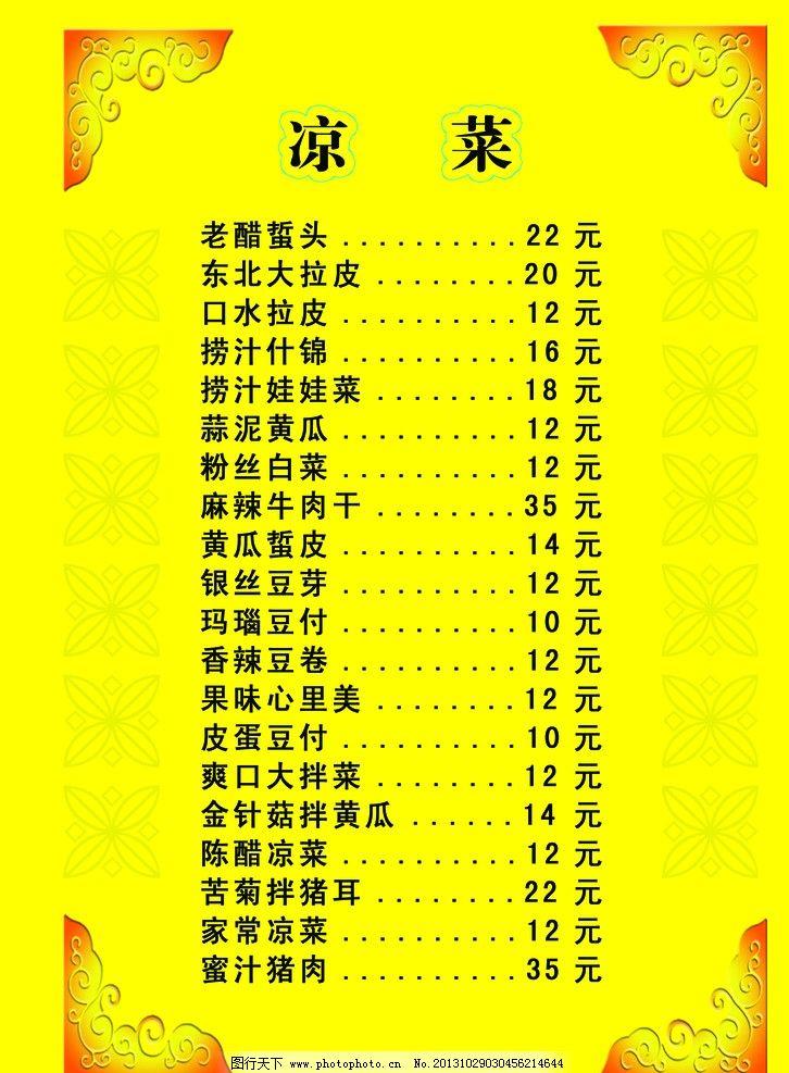 菜谱 花边 黄底 背景 凉菜 菜单菜谱 广告设计模板 源文件 300dpi psd