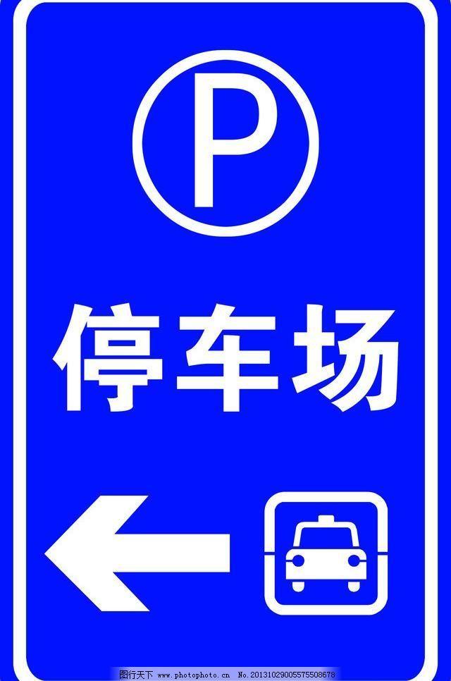停车场 停车场图片免费下载 箭头 汽车 源文件 停车场素材下载