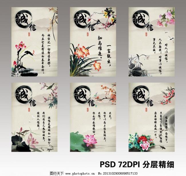 设计图库 海报设计 中国风海报  72dpi psd 诚实守信 诚信 古典画图片
