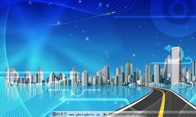 城市发展海报 城市建设 楼房 企业文化 公路 房产 网络世界 网络 电子