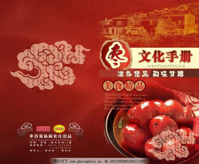 枣 文化手册 宣传册