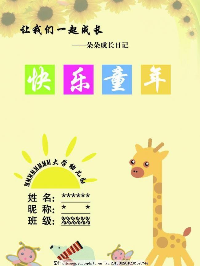 日记图_小学生日记本图片